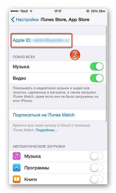 Перезаход в Apple ID – страница настроек