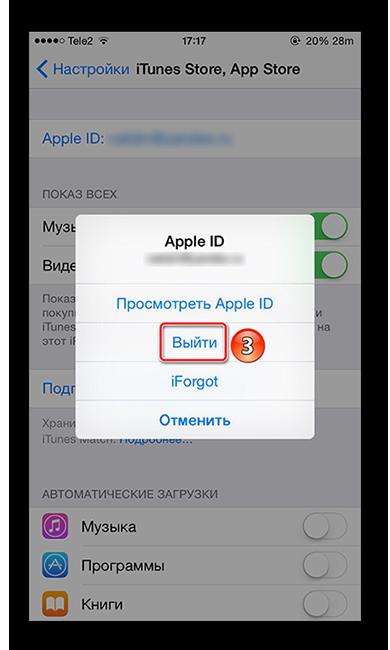 Перезаход в Apple ID – выход из аккаунта