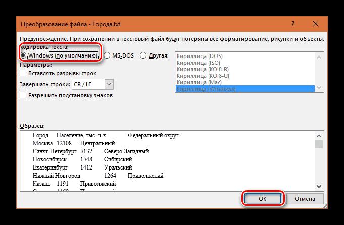 Преобразование текстового файла при его сохранении