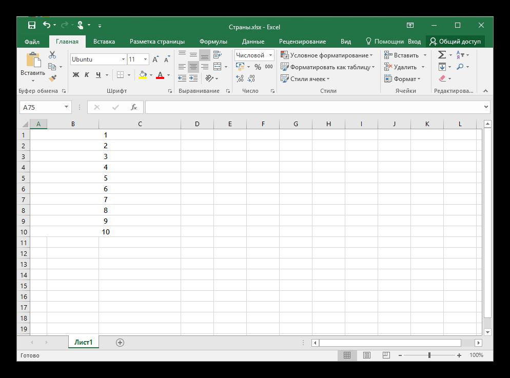 Результат объединения по строкам в Excel