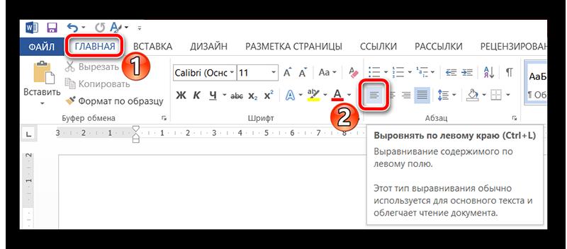 Выравнивание по левому краю в MS Word