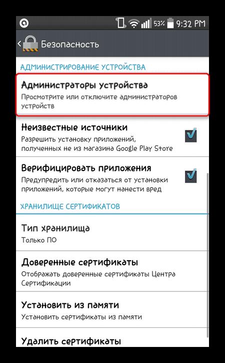 Администраторы устройств на телефоне с Android
