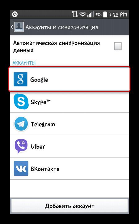 Аккаунт Google на телефоне с Android
