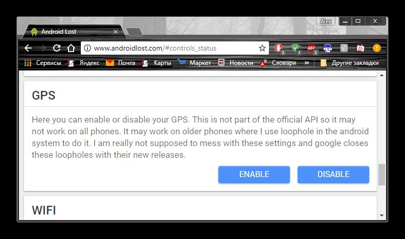 Активация режима определения местоположения при помощи Lost Android