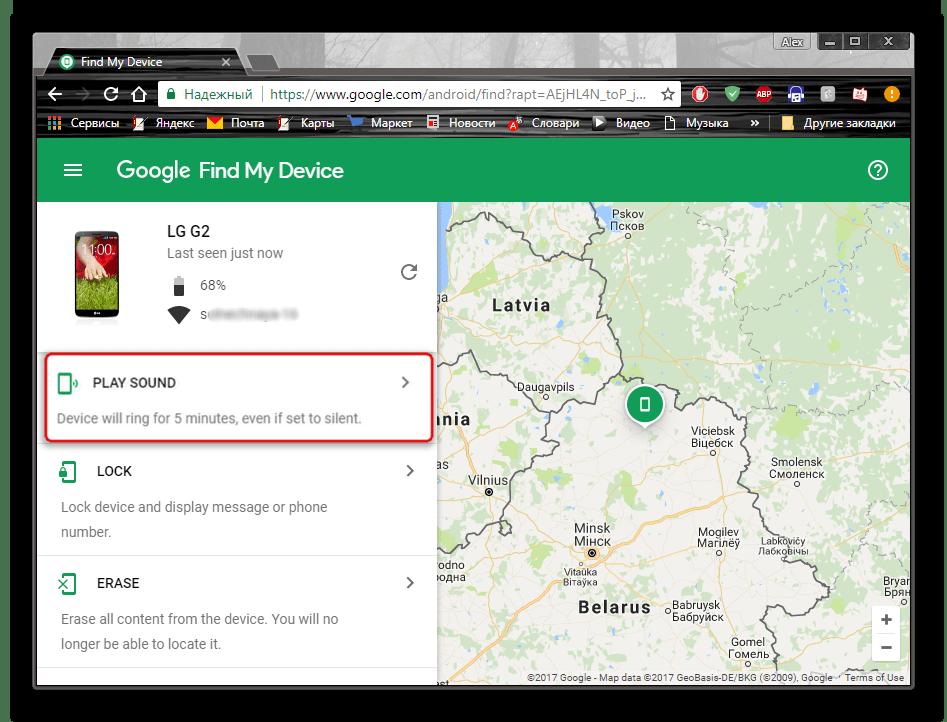 Активация звука при помощи Find My Device на телефоне с Android