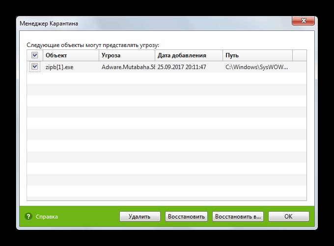 Наличие возможности взаимодействия с файлами в карантине в Dr.Web CureIt!