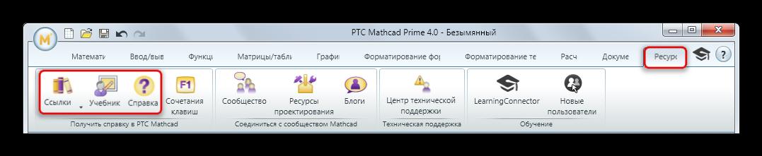 Обучение основам в Mathcad