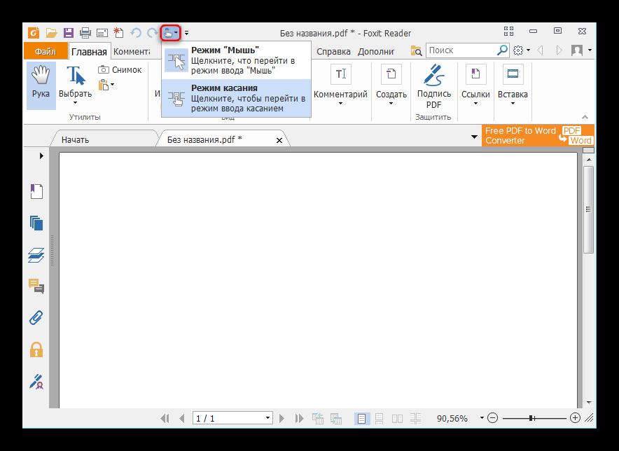 Поддержка сенсорных экранов в Foxit Reader