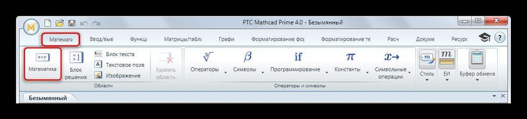 Поиск корней уравнений и многочленов в Mathcad