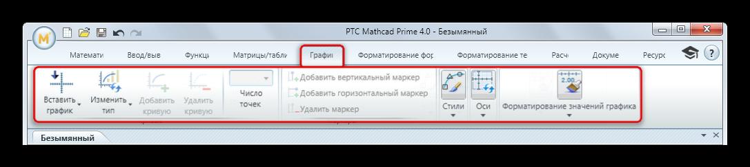 Построение графиков в Mathcad