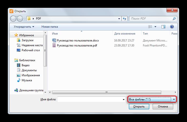 Преобразование в формат PDF в Foxit Reader