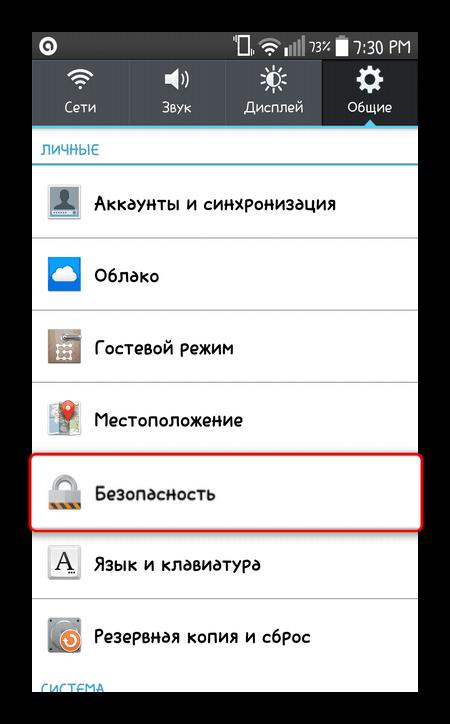 Раздел настроек безопасности на телефоне с Android