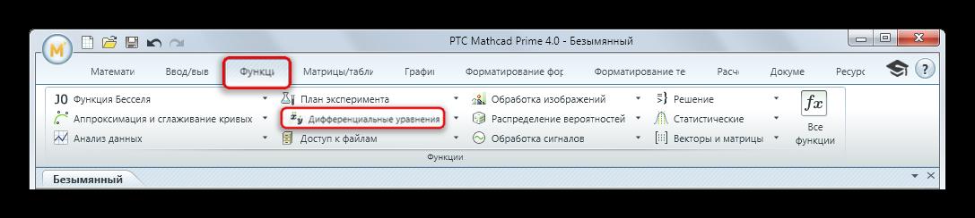 Решение дифференциальных уравнений в Mathcad