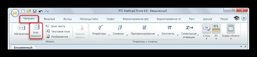 Решение систем уравнений в Mathcad