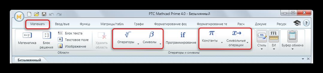 Широкие возможности использования математических символов в Mathcad