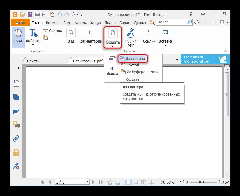 Сканирование бумажных документов и их конвертация в PDF в Foxit Reader