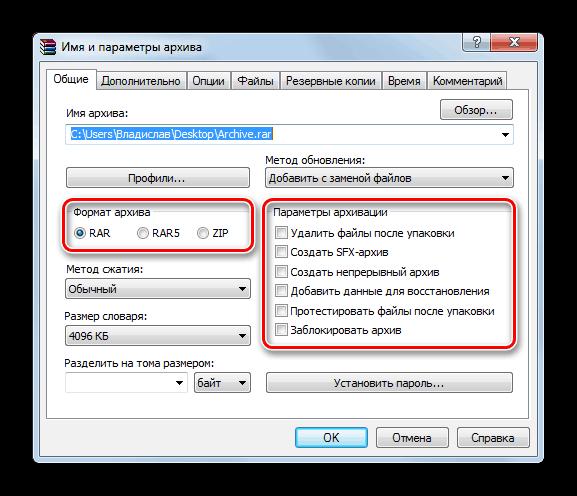 Создание архивов WinRAR