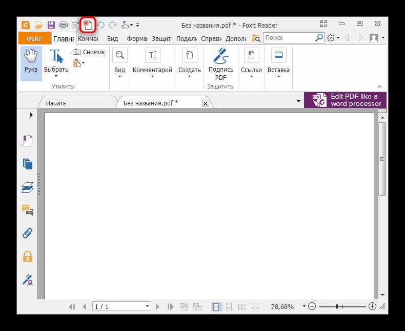 Создание документов в PDF в Foxit Reader