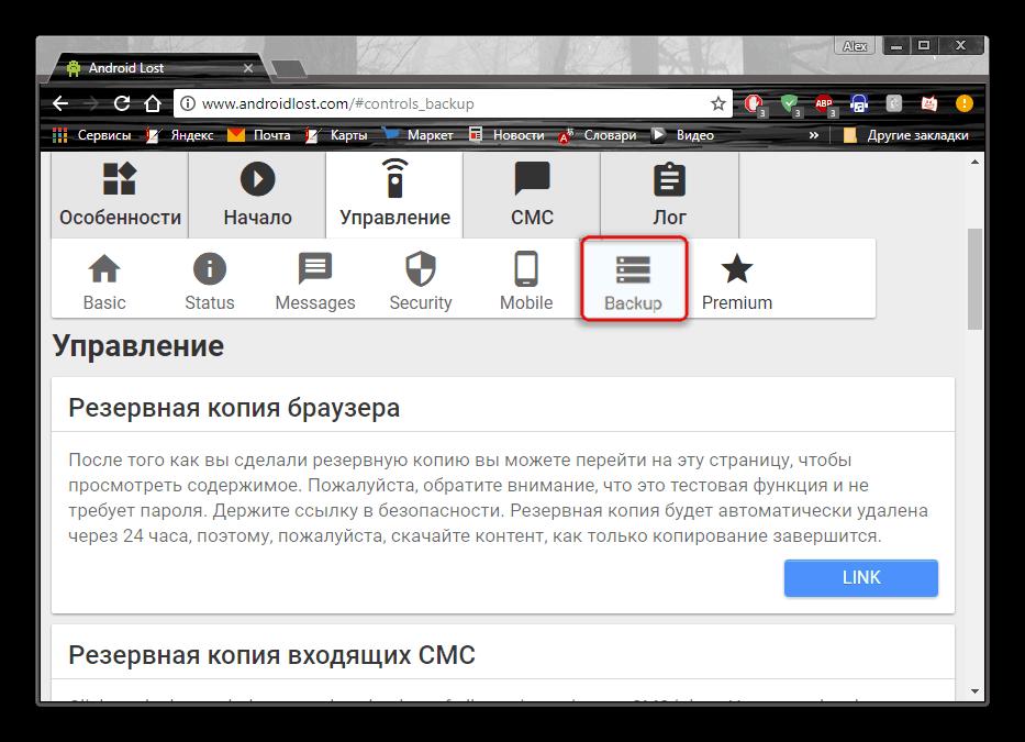 Создание резервных копий информации при помощи Lost Android