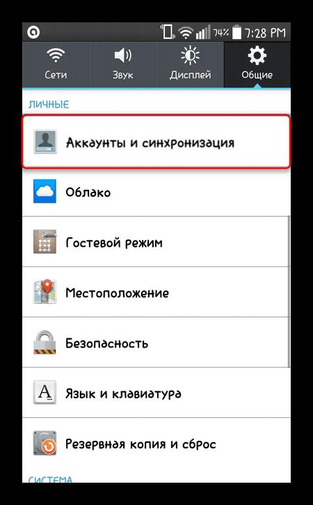 Управление аккаунтами на телефоне с Android