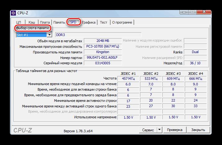 Вкладка SPD или данные ОЗУ CPU-Z