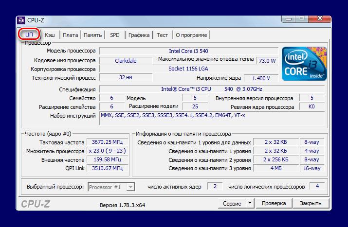 Вкладка ЦП CPU-Z