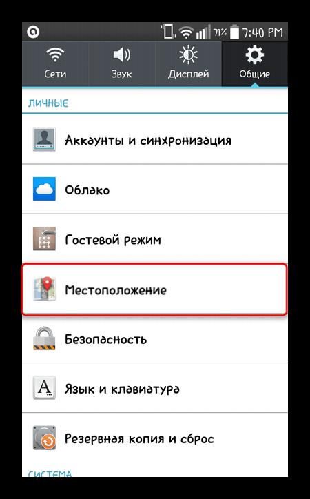 Включение режима определения местоположения на телефоне с Android