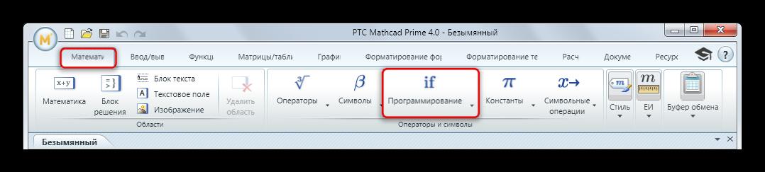 Возможность использовать команды из программирования в Mathcad