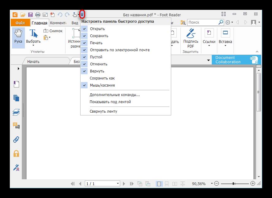 Возможность изменения интерфейса в Foxit Reader
