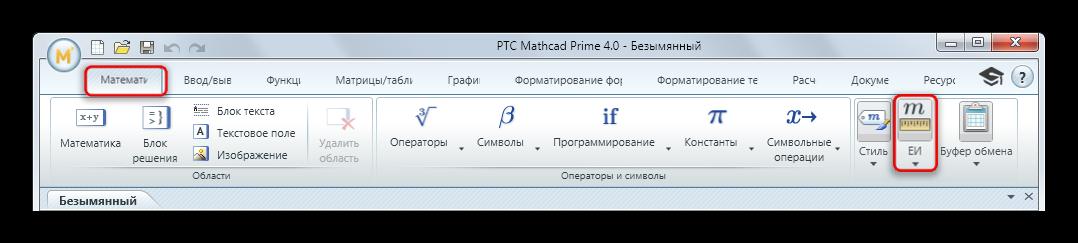 Возможность сменить систему единиц измерения в Mathcad