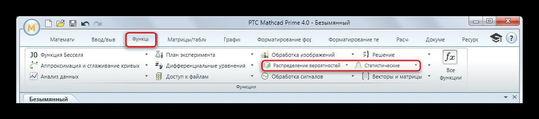 Вычисление вероятностей и работа со статистическими данными в Mathcad