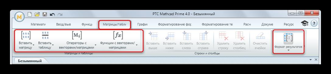 Выполнение действий с векторами и матрицами в Mathcad