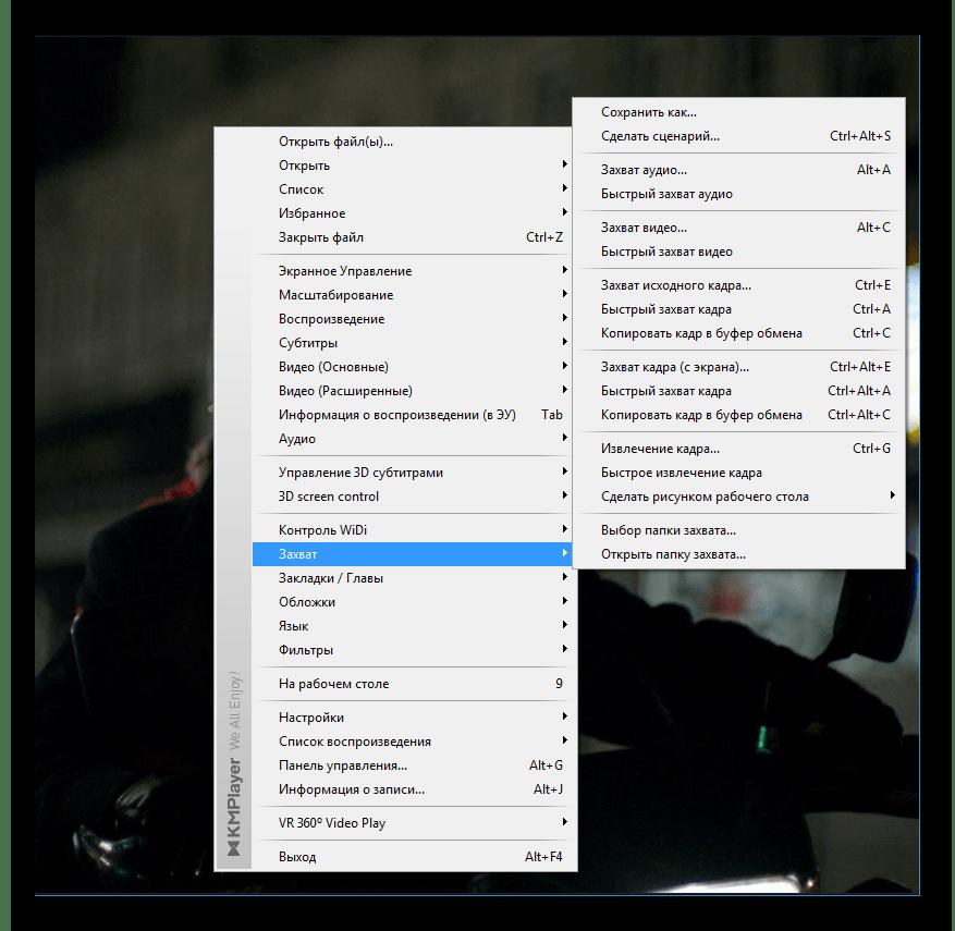 Захват видео и аудио в KMPlayer