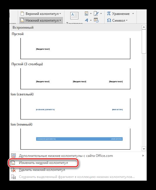 Окно изменения свойств колонтитулов в Microsoft Word