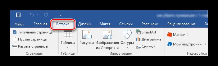 Переход в раздел Вставка в верхней панели управления в Microsoft Word