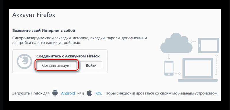 Cоздание учетной записи в Mozilla