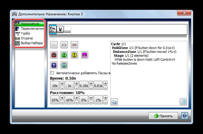Дополнительные настройки Xpadder