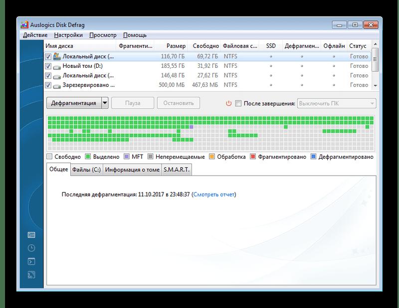Главное окно Auslogics Disk Defrag