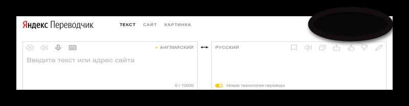 Главный интерфейс Яндекс.Переводчик