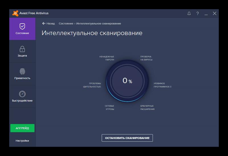Идет процесс проверки на вирусы в Avast