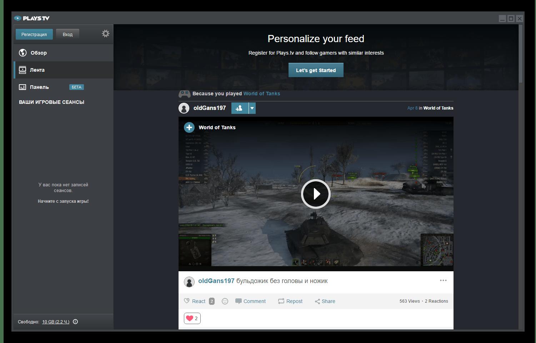 Интерфейс сервиса Plays.TV в AMG Gaming Evolved