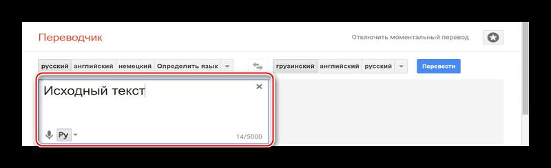 Исход текст в Google переводчик