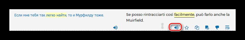 Кнопка озвучивания перевода Reverso_Context