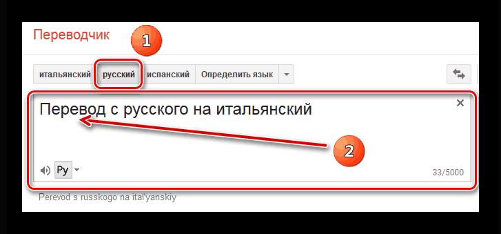 Левое окно Google Translate