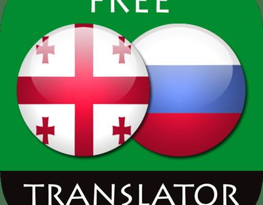 Логотип русско-грузинского переводчика