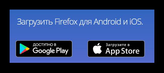 Mozilla Firefox для Android и IOS