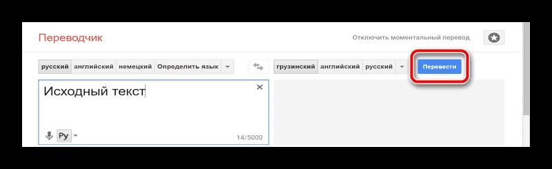 Нажатие на кнопку перевести в Google Переводчик