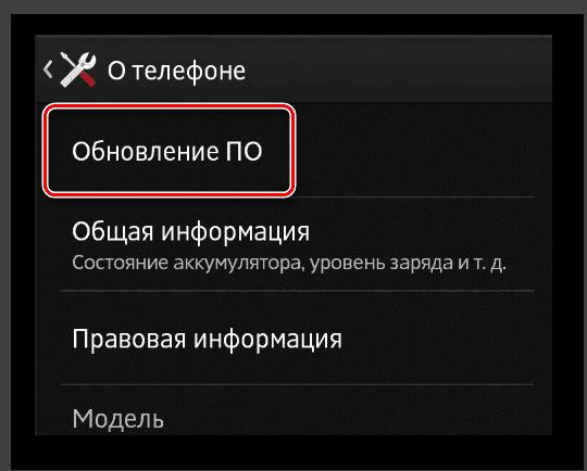 Обновление ПО в настройках Android