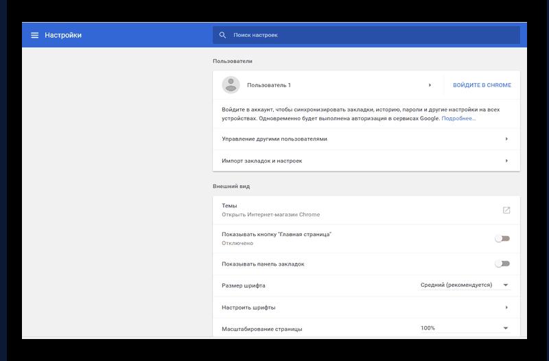 Окно настроек Google Chrome