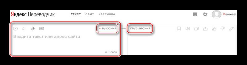 Первый пункт в Яндекс.Переводчик